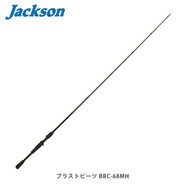 送料無料 ジャクソン Jackson 竿 バスロッド ブラストビーツ BBC-68MH キャスティングモデル JKN4513549010943
