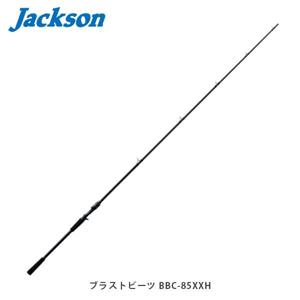 送料無料 ジャクソン Jackson 竿 バスロッド ブラストビーツ BBC-85XXH JKN4513549011759
