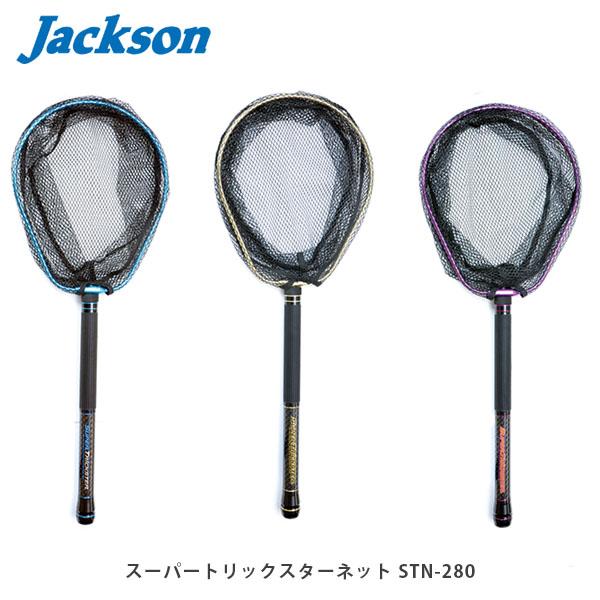 送料無料 ジャクソン Jackson バス専用ランディングネット スーパートリックスターネット STN-280 JKNSTN280