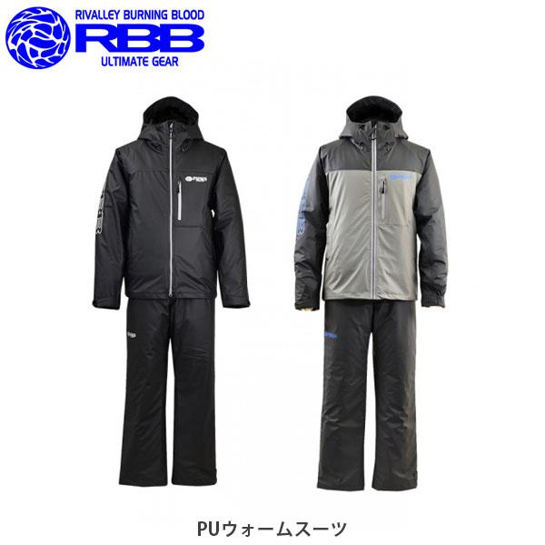 送料無料 リバレイ RBB PUウォームスーツ 防水 ウィンタースーツ 8825 釣り フィッシング RIVALLEY RIV8825
