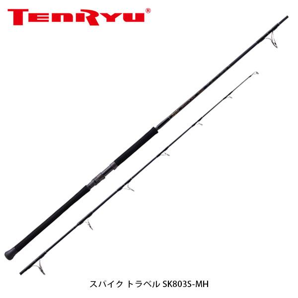 送料無料 天龍 テンリュウ ロッド 竿 スパイク トラベル SK803S-MH ヒラマサ TENRYU TEN021034