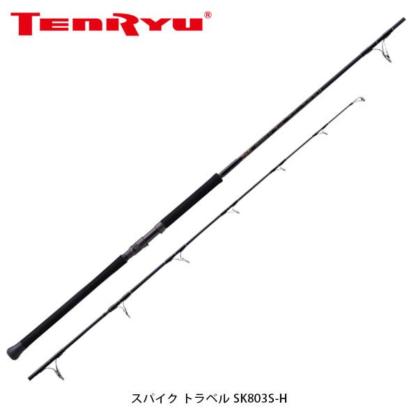 送料無料 天龍 テンリュウ ロッド 竿 スパイク トラベル SK803S-H ヒラマサ TENRYU TEN021041