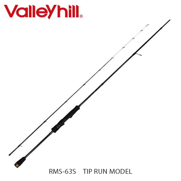 送料無料 バレーヒル ロッド レトロマティック RMS-63S TIP RUN MODEL 釣り フィッシング Valleyhill VAL204307