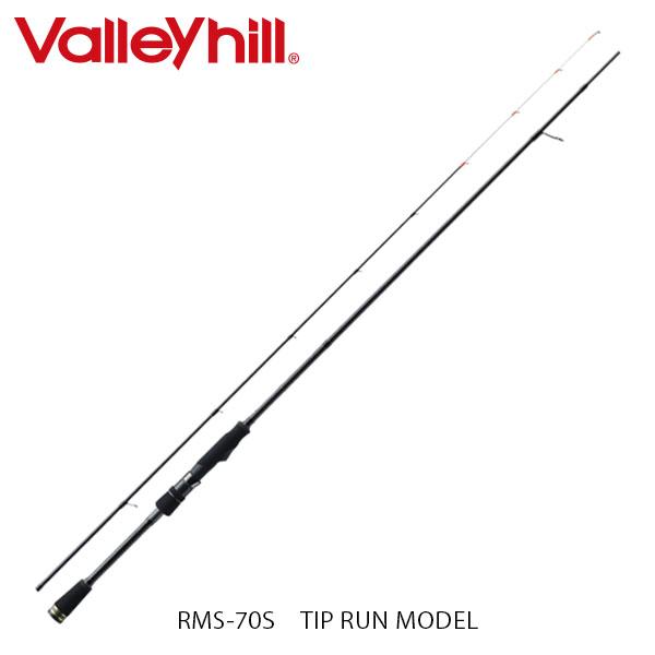送料無料 バレーヒル ロッド レトロマティック RMS-70S TIP RUN MODEL 釣り フィッシング Valleyhill VAL204314