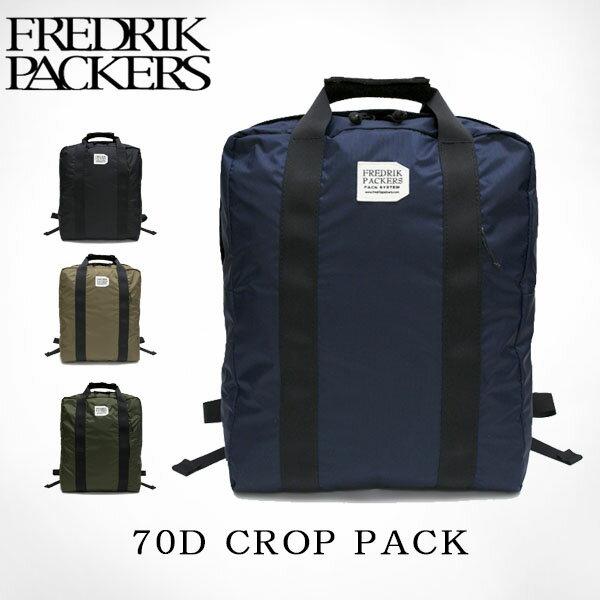 送料無料 フレドリックパッカーズ FREDRIK PACKERS メンズ レディース 70D クロップパック デイパック デイバッグ 70D CROP PACK バッグ ブラック ネイビー 黒 15L おしゃれ FRE006