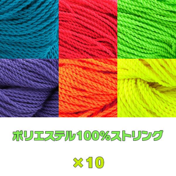 一个字符串 (键入 6: 聚 100) x 10 色 10P30Nov13
