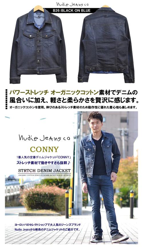6da7069d990d ... Nudie Jeans (Nudie jeans) CONNY (Connie) denim jacket G Jean denim  stretch ...