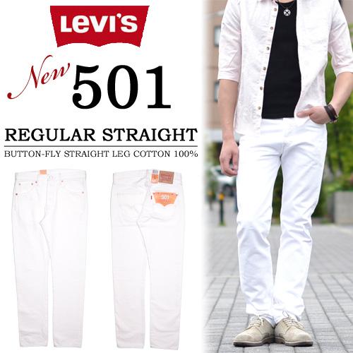 【送料無料】 Levi's(リーバイス) 501 ボタンフライ レギュラーストレート 00501-1764 ホワイトデニム