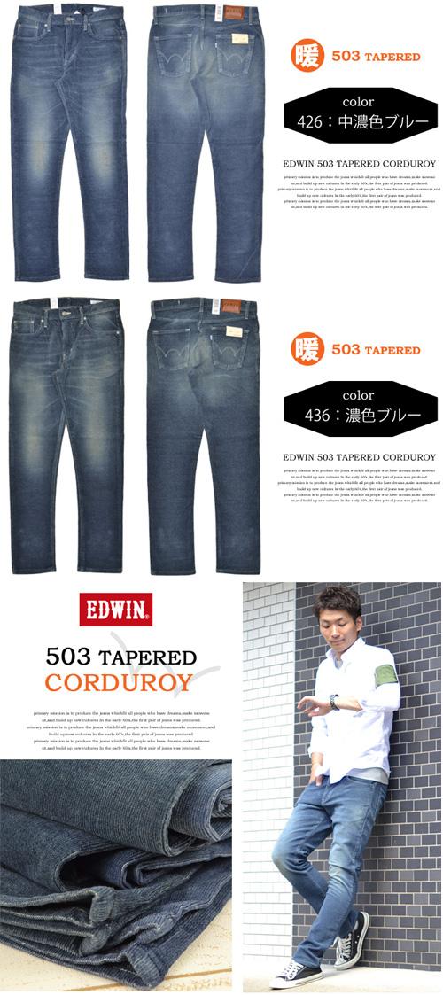 范德薩 (Edwin) 503 圓錐彈力牛仔布燈芯絨料,圓錐,緊身的牛仔褲出口 503 TP 溫暖日本麵包