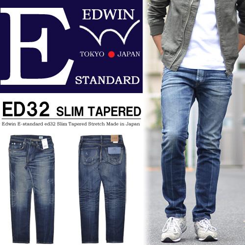 【送料無料】 EDWIN(エドウィン) E STANDARD スリムテーパード ストレッチデニム ジーンズ 日本製 パンツ メンズ ストレッチ デニム ED32-826 ヴィンテージユーズド