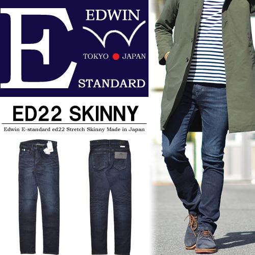 【送料無料】 EDWIN(エドウィン) E STANDARD スキニー ストレッチデニム ジーンズ 日本製 ジーパン Gパン パンツ ストレッチ デニム メンズ エドウイン ED22-126 濃色ブルー