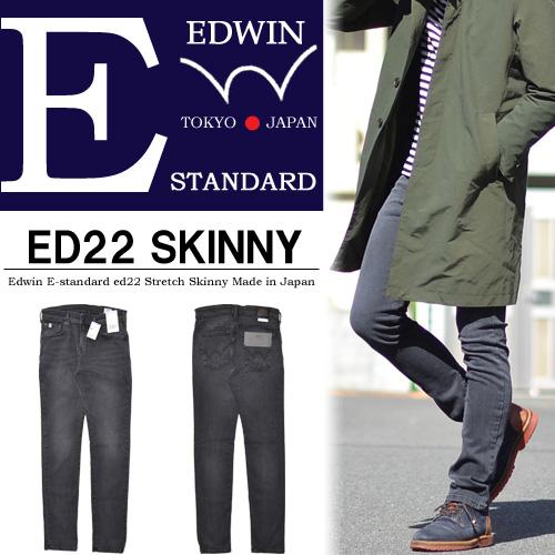 【送料無料】 EDWIN(エドウィン) E STANDARD スキニー ストレッチデニム ジーンズ 日本製 ジーパン Gパン パンツ メンズ ED22-176 ブラックユーズド