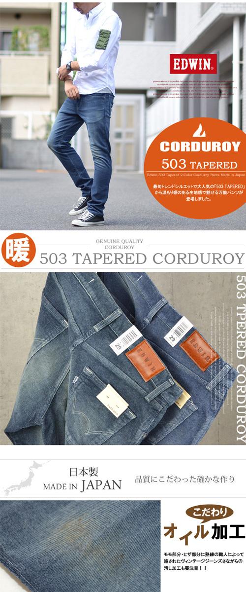 范德萨 (Edwin) 402 XV 苗条直斜纹粗棉布牛仔裤 402 XV