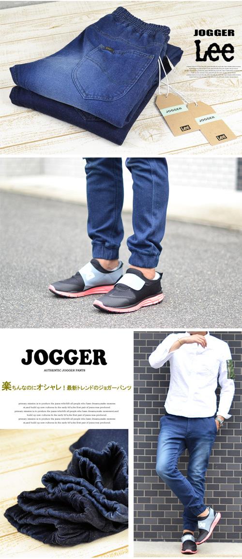 Lee (Lee) JOGGERS Jogger pants sweatpants denim jeans jog pants pants Uncle Shorty climbing pants mens LM8484
