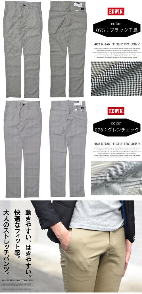 EDWIN埃德温402 KHAKIS紧凑的裤子裤子卡其色系短裤裤子·合身伸展苗条细的男子的K00402