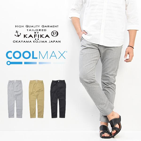 セール SALE KAFIKA カフィカ クールマックス ストレッチ トラウザーズ パンツ 日本製 国産 テーパード COOLMAX 涼しいパンツ メンズ kfk112 送料無料