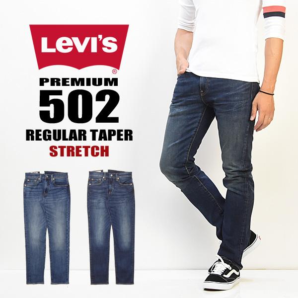 Levi's リーバイス 502 レギュラーテーパード ストレッチデニム ジーンズ パンツ Gパン ジーパン 定番 メンズ 送料無料 29507