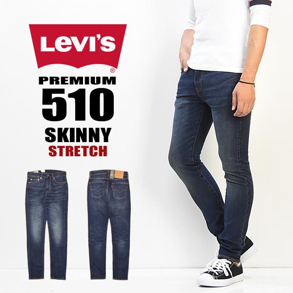 【送料無料】 Levi's リーバイス 510 スキニーフィット ストレッチデニム ジーンズ パンツ Gパン ジーパン 定番 メンズ 05510-0737 ダークブルー