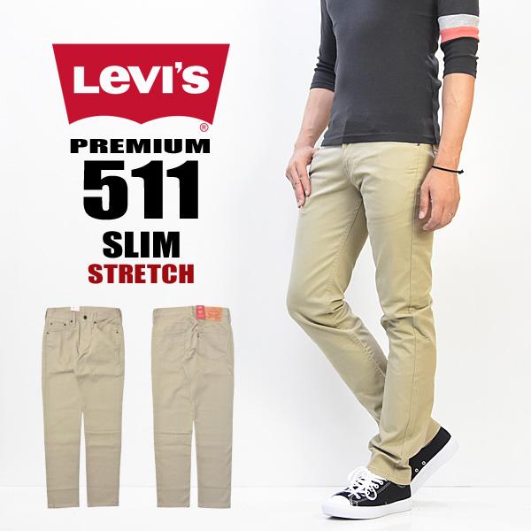 【送料無料】 Levi's リーバイス 511 スリムフィット ストレッチ素材 カラーパンツ 定番 メンズ 04511-0925