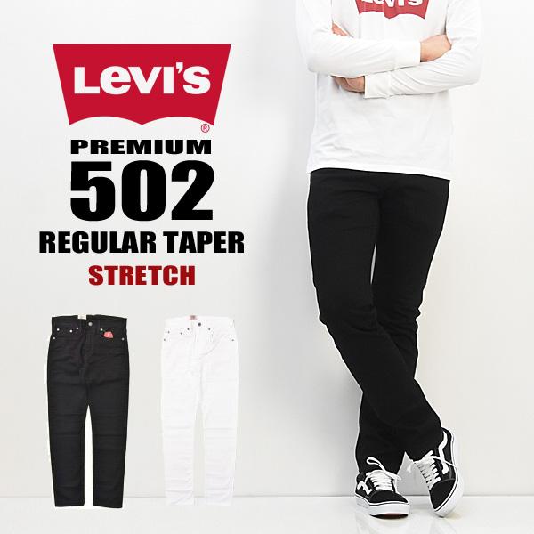 【送料無料】 Levi's リーバイス 502 レギュラーテーパード ストレッチ素材 カラーパンツ 定番 29507 ブラック ホワイト