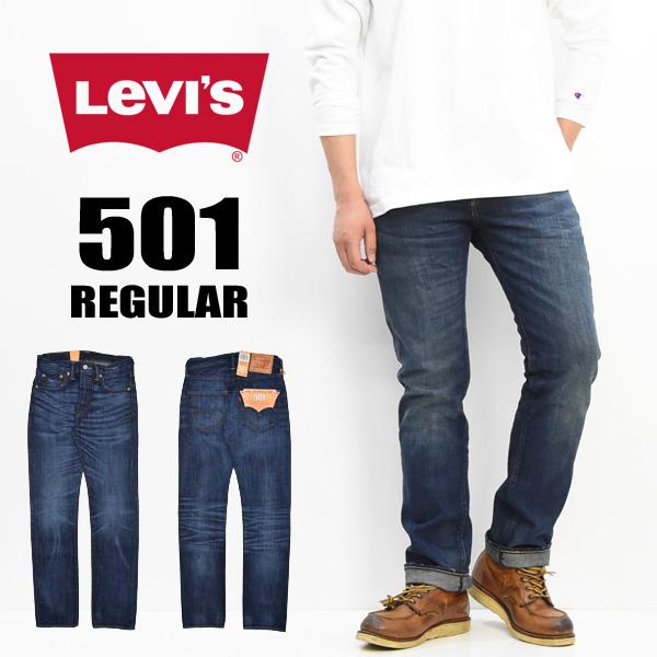 【送料無料】 Levi's(リーバイス) 501 ボタンフライ レギュラーストレート 00501-1485 ダークヴィンテージ