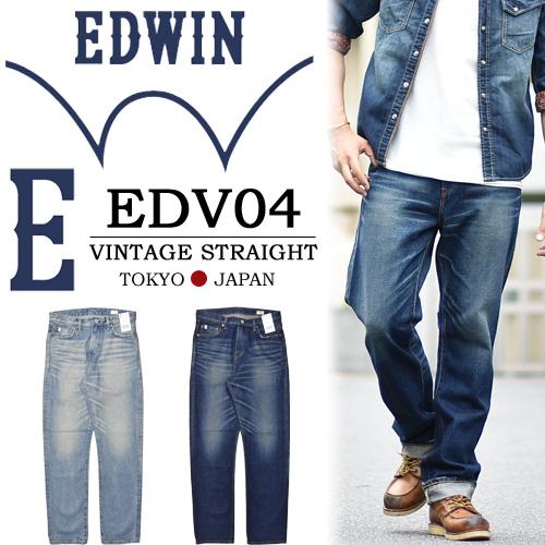 【送料無料】 EDWIN エドウィン E-STANDARD ヴィンテージ ストレート デニム ジーンズ 日本製 パンツ メンズ Gパン ジーパン EDV04