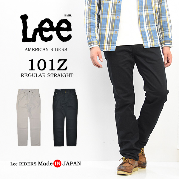 Lee リー アメリカンライダース 101Z レギュラーストレート サテン素材 日本製 メンズ カラーパンツ 送料無料 LM5101