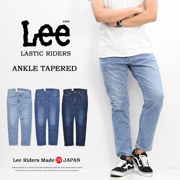 【送料無料】 Lee リー RIDERS LASTIC アンクルテーパード デニム ジーンズ パンツ Gパン ジーパン メンズ 日本製 国産 アンクル丈 9分丈 LM1203