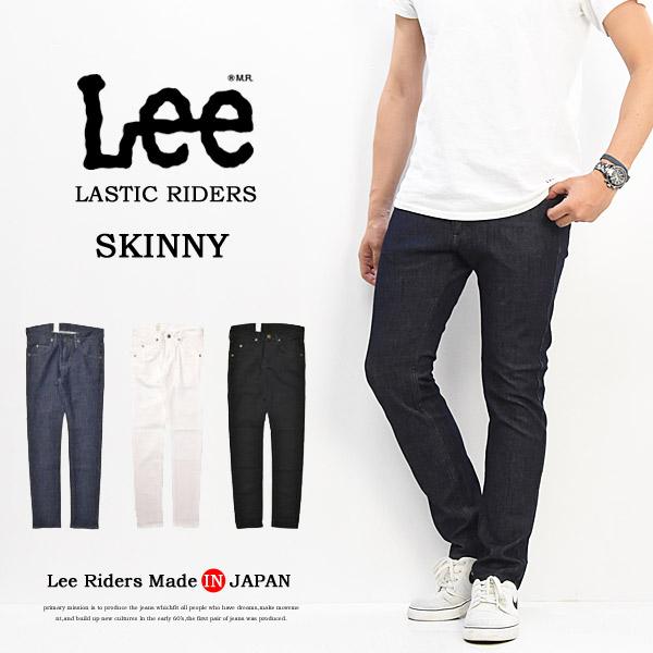 【送料無料】 Lee リー RIDERS LASTIC スキニー デニム ジーンズ パンツ Gパン ジーパン メンズ 日本製 国産 スリム 細め LM1211