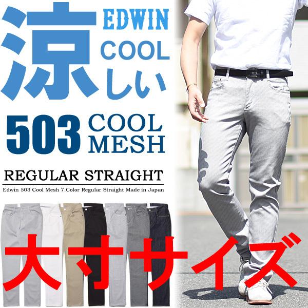 【コンビニ受取対応商品】 ストレッチ エドウィン 大きいサイズ EDWIN メンズ F.L.E 9分丈 送料無料 テーパードパンツ イージー 2L 3L 4L 5L