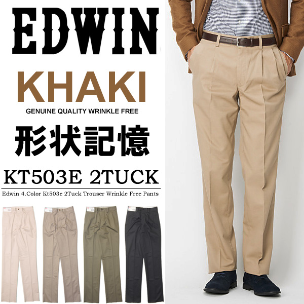 EDWIN エドウィン 503 KHAKI ツータック トラウザーパンツ チノパンツ 形状記憶 スラックス 股上深め 2タック メンズ 送料無料 KT503E