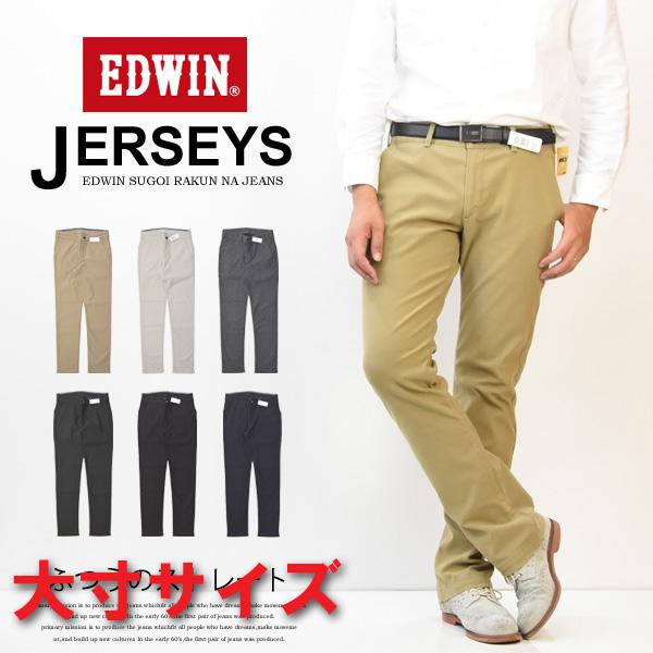 大きいサイズ EDWIN エドウィン ジャージーズ・チノ ふつうのストレート チノパンツ ストレッチ トラウザーパンツ メンズ 定番 送料無料 ERK03