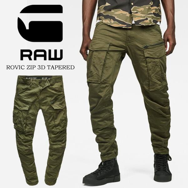 G-STAR RAW ジースターロウ カーゴパンツ テーパードパンツ Rovic Zip 3D Tapered 送料無料 D02190-5126-6059 DK BRONZE GREEN