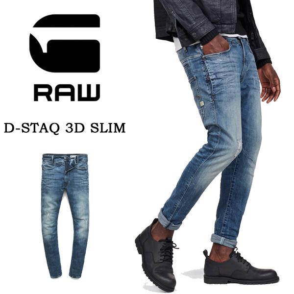 G-STAR RAW ジースターロウ 3D スリム ジーンズ D-Staq 3D Slim Jeans ストレッチダメージ加工 D05385-8968-8085 送料無料