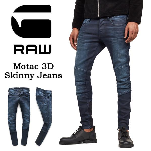 G-STAR RAW ジースターロウ Motac 3D Skinny Jeans ジーンズ デニム スキニー パンツ メンズ ボトムス 送料無料 D09518-B145-A171