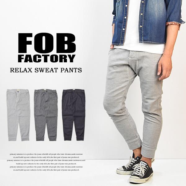 FOB Factory エフオービーファクトリー リラックススウェットパンツ アンクル丈 日本製 国産 テーパード スウェット メンズ F0403 F0404 送料無料