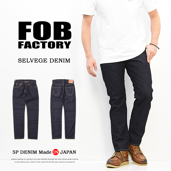 FOB Factory エフオービーファクトリー セルヴィッチ デニム テーパード パンツ 日本製 ジーンズ メンズ 5ポケット 送料無料 F1133