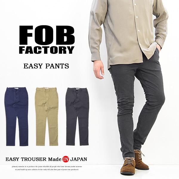 FOB Factory エフオービーファクトリー ストレッチ イージーパンツ トラウザー 日本製 チノパンツ テーパード メンズ 送料無料 F0454