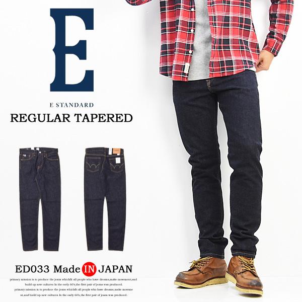 EDWIN エドウィン E-STANDARD レギュラーテーパード デニム ジーンズ 日本製 パンツ メンズ 定番 送料無料 ED033-100