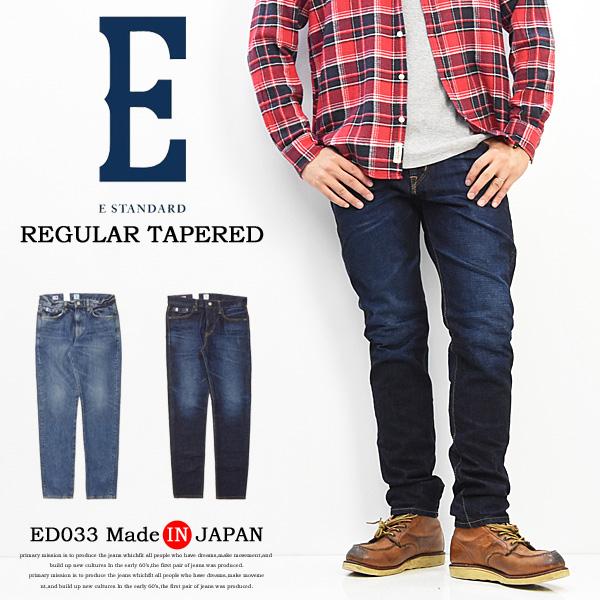 EDWIN エドウィン E-STANDARD レギュラーテーパード デニム ジーンズ 日本製 パンツ メンズ 定番 送料無料 ED033