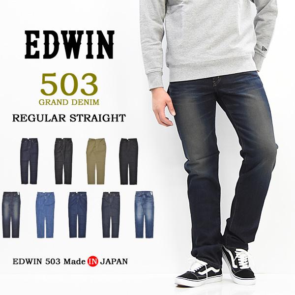 大きいサイズ EDWIN エドウィン 503 GRAND DENIM 503 レギュラーストレート 日本製 股上深め ジーンズ Edwin 定番 送料無料 EDWIN-ED503