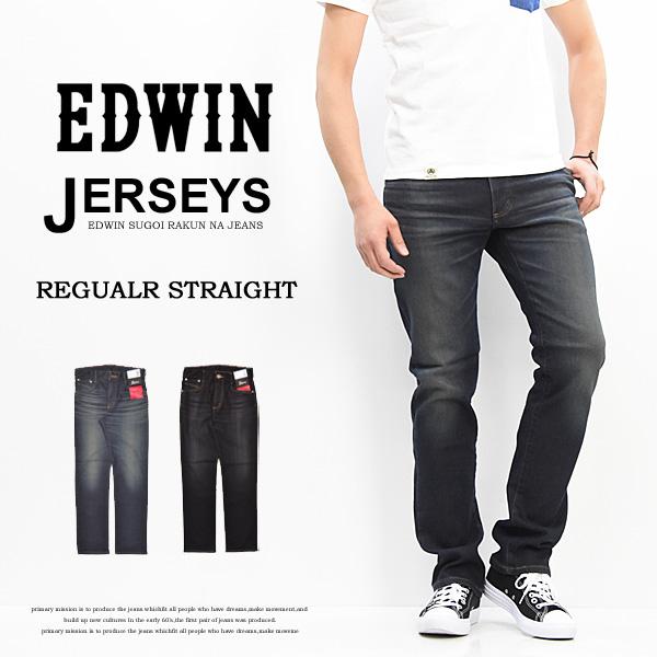 【送料無料】 大寸サイズ EDWIN エドウィン エドウイン ジャージーズ ストレート スゴーイらく。ラクしてカッコイイ、ヤメラレナイはき心地♪ デニム ジーンズ パンツ Gパン ジーパン 定番 ER03 日本製 国産 メンズ