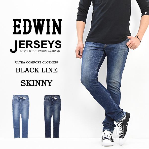 EDWIN エドウィン ジャージーズ スキニー スペシャルエディション メンズ 日本製 ジーンズ 送料無料 ER26ML