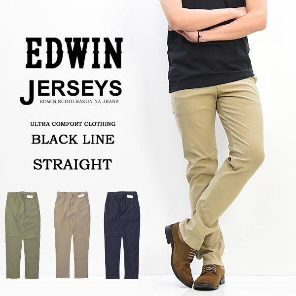 EDWIN エドウィン ジャージーズ KHAKIS トラウザー チノパンツ ストレート メンズ 送料無料 ER73ML