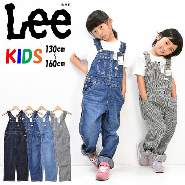 Lee リー キッズ ベビー オーバーオール 130cm~160cm サロペット デニム ジーンズ 子供用 男の子 女の子 ジュニア オールインワン 定番 送料無料 LK6137