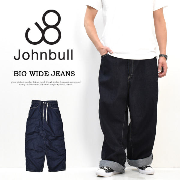 Johnbull ジョンブル ビッグジーンズ デニム 日本製 メンズ レディース ユニセックス ジーンズ パンツ ワイド ルーズ ワークパンツ 送料無料 Y1001