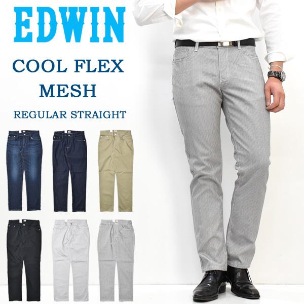 大きいサイズ EDWIN エドウィン COOL FLEX ドライメッシュ レギュラーストレート デニム ジーンズ 日本製 メンズ 春 夏 涼しいジーンズ 涼しいパンツ クール素材 ストレッチ クールフレックス 送料無料 EC03