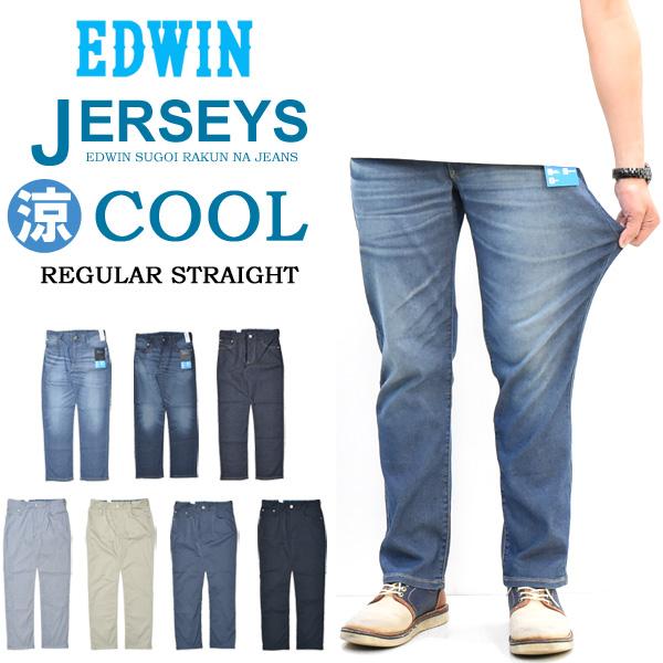 大きいサイズ EDWIN エドウィン ジャージーズ クール レギュラーストレート 春夏用 デニム ジーンズ ストレッチ 涼しいジーンズ COOL 涼しいパンツ メンズ 送料無料 ER233C