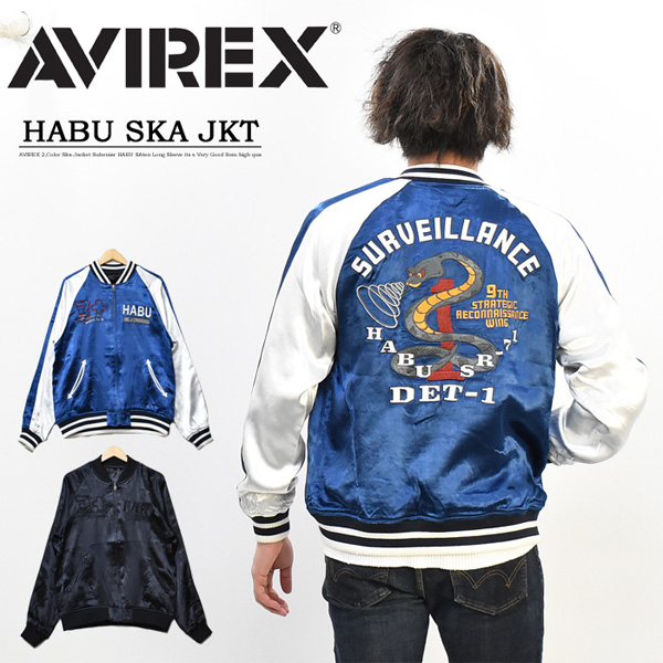 AVIREX アビレックス ハブ スカ ジャケット スカジャン メンズ ライトアウター リバーシブル スーベニアジャケット アヴィレックス 送料無料 6102142