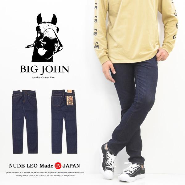 BIG JOHN ビッグジョン M3 NUDE LEG スーパースキニー 日本製 ストレッチデニム ジーンズ パンツ タイト メンズ スリム 送料無料 MMM106J-011 ワンウォッシュ